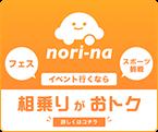 相乗りアプリ nori-na(ノリーナ)